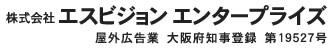 株式会社 エスビジョンエンタープライズ 屋外広告業 大阪府知事登録 第19527号