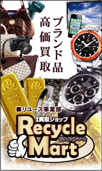 ブランド品高価買取 リサイクルマート Recycle Mart