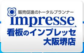 販売促進のトータルプランナー impresse インプレッセ