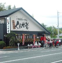 【飲食店】奈良県のラーメン屋。新規オープンに伴い看板の設置。