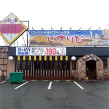 堺市の居酒屋さん。新規オープンに伴い看板の設置。