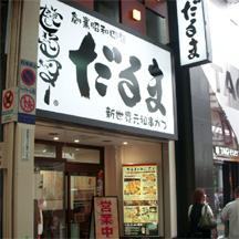 大阪市の串かつ専門店(だるま様)視認性を改善し集客UP!