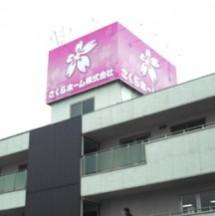 大阪府高石市の住宅会社。視認性を改善し集客UP!