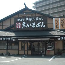 貝塚市の焼鳥屋さん。新規オープンに伴い看板の設置。
