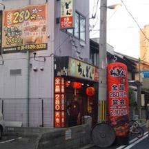 【飲食店】大阪府大阪市の焼鳥屋さん。エアサインで業態の訴求を行い集客UP!