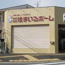 大阪府堺市の住宅会社。新規オープンに伴い、メイン看板の設置。