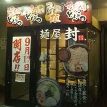 大阪市のラーメン屋さん。新規オープンに伴い看板の設置。