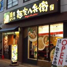 【飲食店】大阪府堺市のラーメン屋。新規オープンに伴い看板の設置。