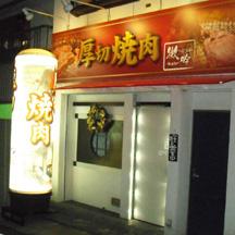 大阪市の焼肉屋さん。視認性を改善し集客UP!
