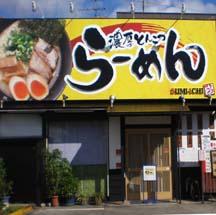【飲食店】大阪府和泉市のらーめん屋。視認性を改善し集客UP!