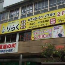 堺市のマッサージ屋さん。新規オープンに伴い、メイン看板の設置。
