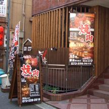 【飲食店】大阪府堺市の焼肉屋さん。看板制作により視認性を改善し集客UP!