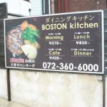 【飲食店】大阪府大阪狭山市の洋食屋さん。新規オープンに伴い看板の設置。