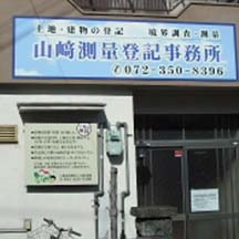 大阪府堺市の測量事務所。ファサード看板の制作。