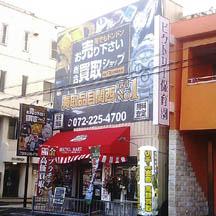 大阪府堺市のリサイクルショップ。新規オープンに伴い看板制作と設置。