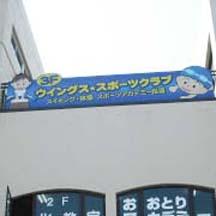 堺市のスポーツクラブ。業態の訴求を行い新規客UP!