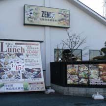 堺市の和食屋さん。視認性を改善し集客UP!