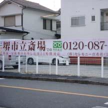 大阪府堺市の葬儀会社。業態の訴求を行い、新規客UP!