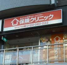 大阪府堺市の保険会社・保険代理店。視認性を改善し集客UP!