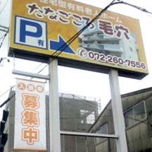 大阪府堺市の介護施設。新規オープンに伴い看板の制作。