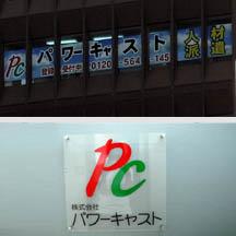 大阪府堺市の人材派遣会社。ファサード看板の制作と設置。