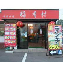 和泉市の中華料理屋さん。業態の訴求を行い集客UP!