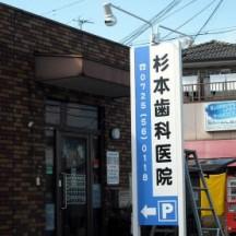 大阪府堺市の歯科医院。メイン看板を制作。デザインを一新し、新規客UP!
