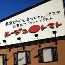 【飲食店】兵庫県の洋食屋さん。業態訴求の看板を制作し、集客UP!