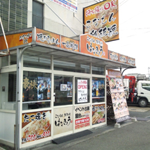【飲食店】大阪府茨木市のこなもん・鉄板焼きの店。新規オープンに伴い看板一式の設置。