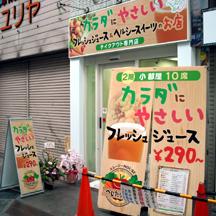 【飲食店】大阪府大阪市のフレッシュジュースのお店。新規オープンに伴い看板一式の設置。