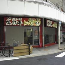 【飲食店】大阪府大阪市の海鮮丼のお店。新規オープンに伴いメイン看板の制作。