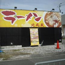 【飲食店】大阪府堺市のラーメン屋。新規オープンに伴い看板制作。