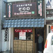【飲食店】大阪府富田林市の唐揚げ専門店。新規オープンに伴いメイン看板制作。