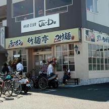 【飲食店】大阪府大阪狭山市のラーメン屋さん。移転に伴い看板制作、オープン初日から連日大賑わい。