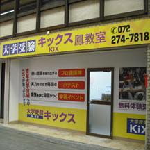 大阪府堺市内(商店街)の学習塾。新規開講によるファサード看板制作。
