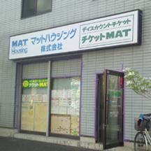 老朽化により大阪府東大阪市の不動産屋のメイン看板を変更。