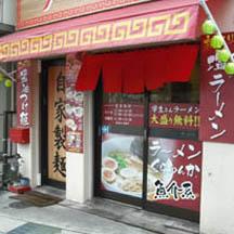 【飲食店】大阪府枚方市のラーメン屋さん。リニューアル看板制作で新規客UP!