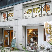 【飲食店】大阪府大阪市のイタリアン。新規オープンに伴い看板一式の制作。