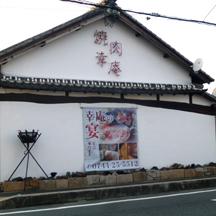 【飲食店】奈良県の焼肉屋さん。新しい看板を制作して集客UP!