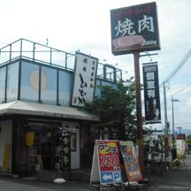 【飲食店】大阪府枚方市の焼肉屋さん。看板制作で業態の訴求を図り、新規客UP!