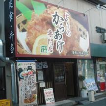 【飲食店】大阪府堺市の唐揚げ専門店。新規オープンに伴いメイン看板の制作。