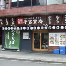 【飲食店】大阪府大阪市の蕎麦屋さん。業態の訴求を行い、新規客UP!