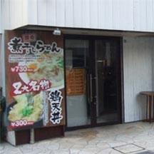 【飲食店】大阪府大阪市のらーめん屋さん。近視看板制作のみで、新規客の獲得に成功!
