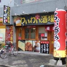【飲食店】大阪府寝屋川市の立ち飲み屋。業態変更のリニューアルオープンに伴い、看板制作。
