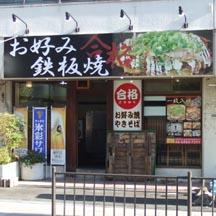 【飲食店】大阪府豊中市のお好み焼き屋。間口一杯に看板制作を行い新規客の獲得に成功