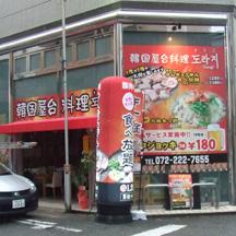 【飲食店】大阪府堺市の韓国料理店。居抜き物件をリニューアル。遠視・中視の看板制作により集客UPを実現。