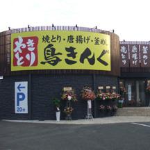 【飲食店】大阪府富田林市の大型焼き鳥店。木の板の設置で完全和風の店舗へ変更。