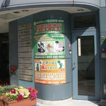 大阪府大阪市の医療学院。中視の看板制作により集客UPを実現。