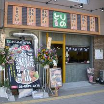 【飲食店】大阪府大阪市の唐揚げ専門店。新規オープンに伴い看板の制作。