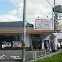 【飲食店】大阪府貝塚市の海鮮和食屋さん。リニューアルに伴い看板制作。